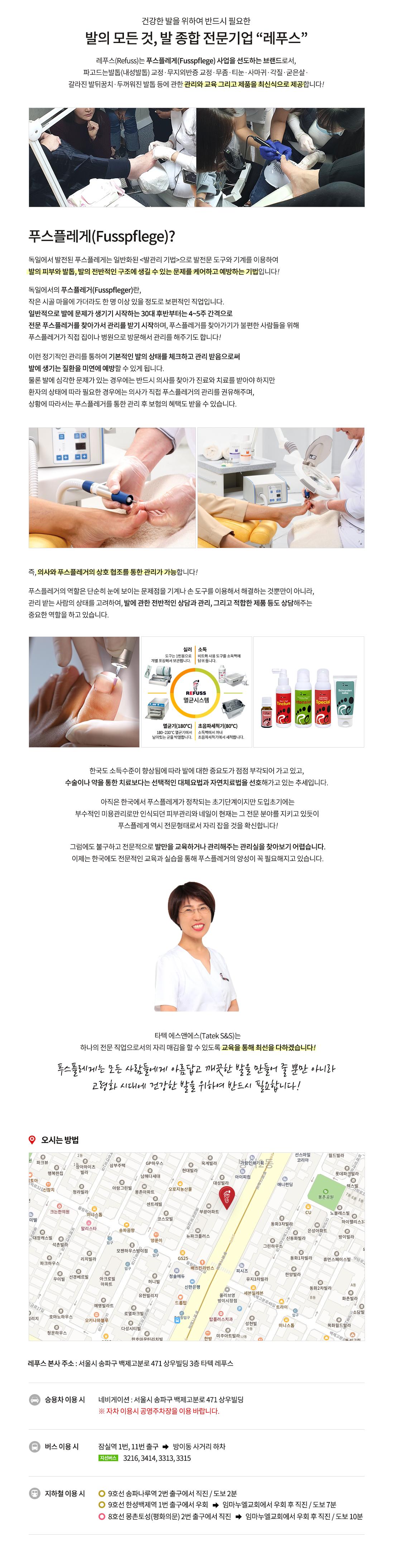 레푸스_쇼핑몰_회사소개.png